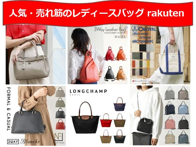 レディースバッグの人気・売れ筋商品